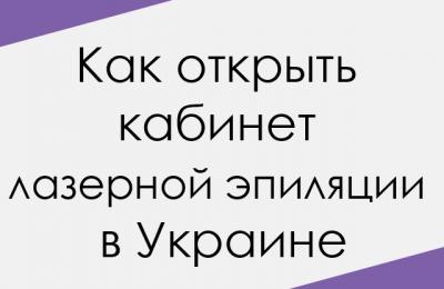 Как открыть кабинет лазерной эпиляции в Украине
