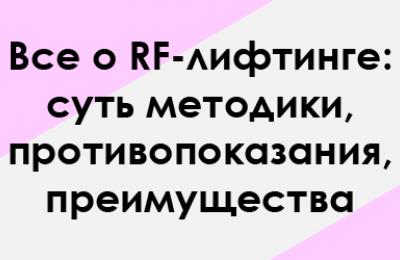 Все про RF-ліфтинг: суть методики, протипоказання, переваги